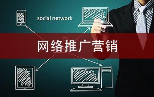 天企网络:网络推广对企业有什么意义?