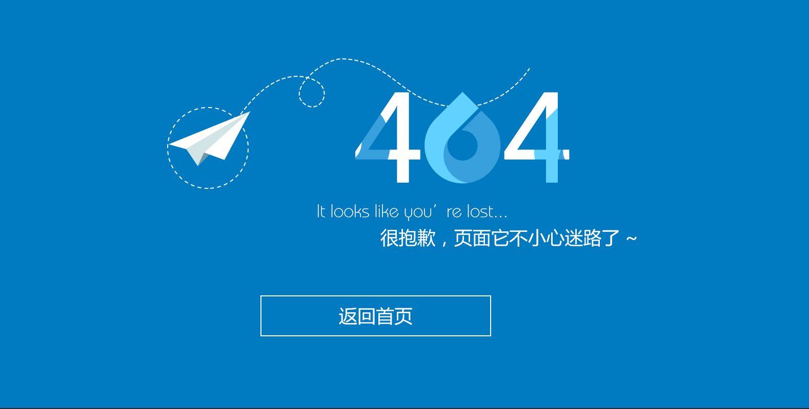 天企网络:网站404页面有什么用处?