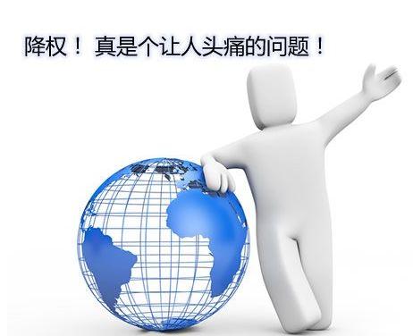 天企网络:网站被降权的原因有哪些?